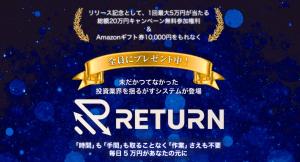 RETURN-リターン- 反町アラン裕也