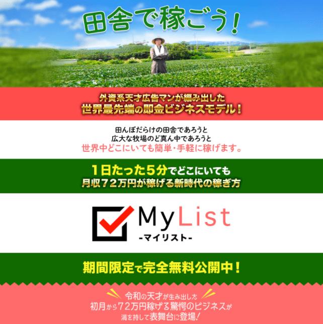MyList-マイリスト- 尾崎圭司