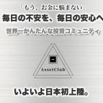 村上康夫 AssetClub(アセットクラブ)