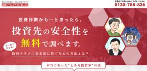 "投資の""KAWARA""版.com 顧問弁護士 中野秀俊"
