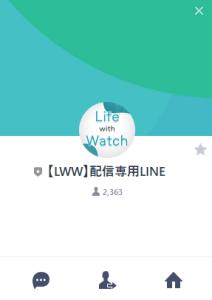 Life with Watchプロジェクト フレデリック末永 LINE