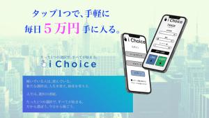 i Choice(アイチョイス) 林大樹