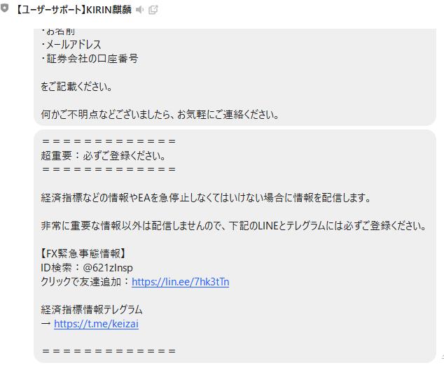 FX自動売買システム Kirin-麒麟- ユーザーサポート