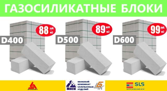 Газосиликатные блоки. Блоки газобетонные. Продажа в Минске