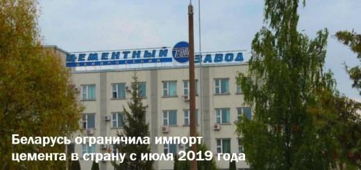 Беларусь запретила импорт цемента с 2019 года
