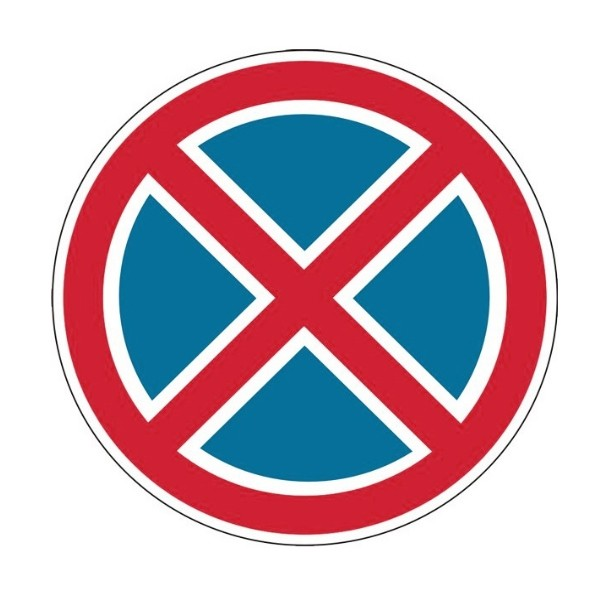 Запрещающий дорожный знак - Остановка запрещена. 3.27