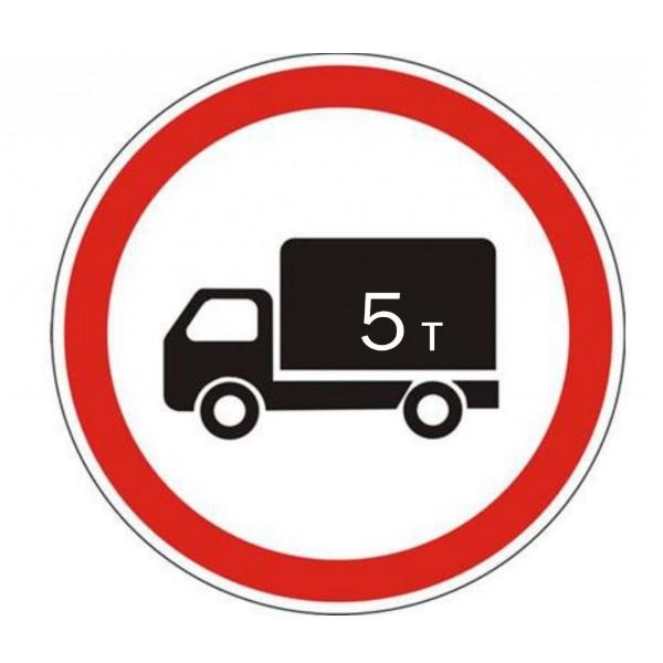 Запрещающий дорожный знак 3.4 Движение грузовым автомобилям запрещено