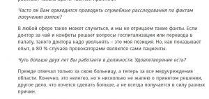 """Мнение Игоря Лосицкого изданию """"Вечерний Брест"""""""