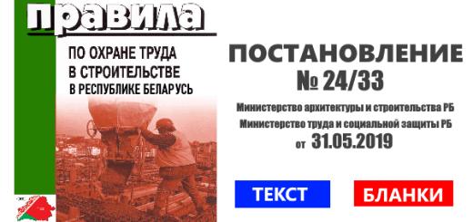 Полный текст правил охраны труда в строительстве в Республике Беларусь. 2019 год
