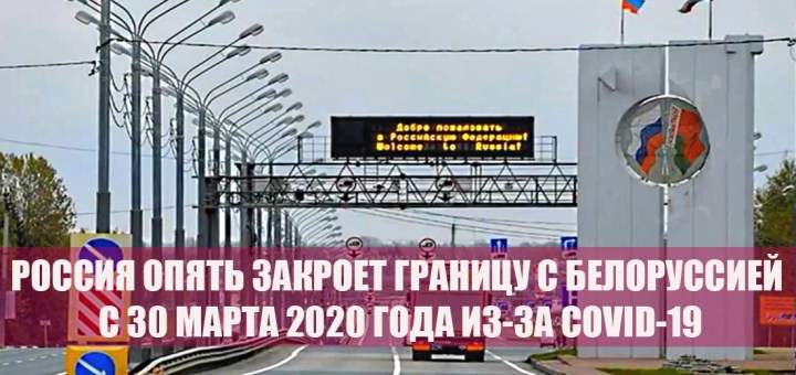 Правительство России закрывает границу с Белоруссией с 30 марта 2020 года