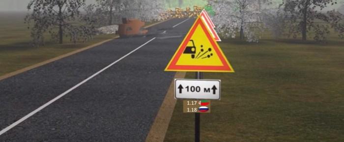 Выброс щебня, гравия знак дорожный 1.17 беларусь, 1.18 россия на фото
