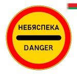 Знак 3.17.2 временный BY Беларусь