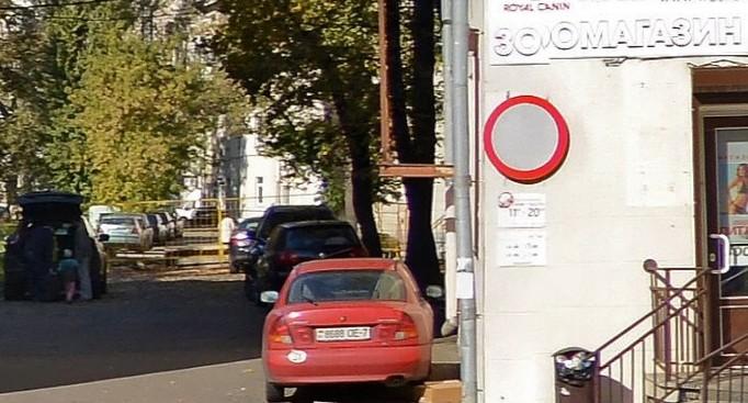 Запрещающий дорожный знак 3.2 Движение запрещено