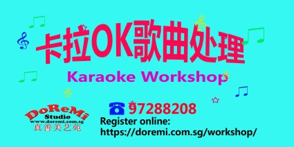 Karaoke workshop