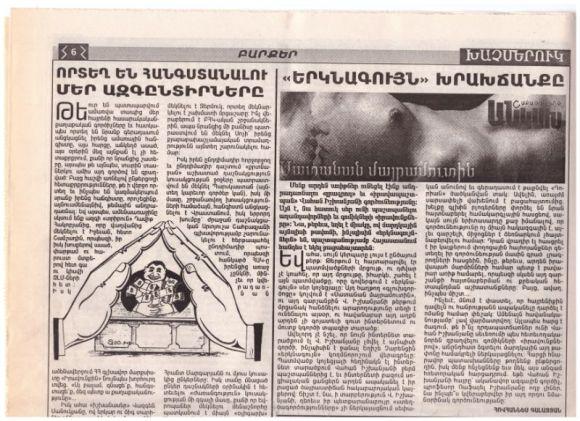Պատկեր՝ Դօրիան թեմայով։ Տեղադրված հայ գրող Դօրիանի «Կենսագրություն»  ստեղծագործության էջում։