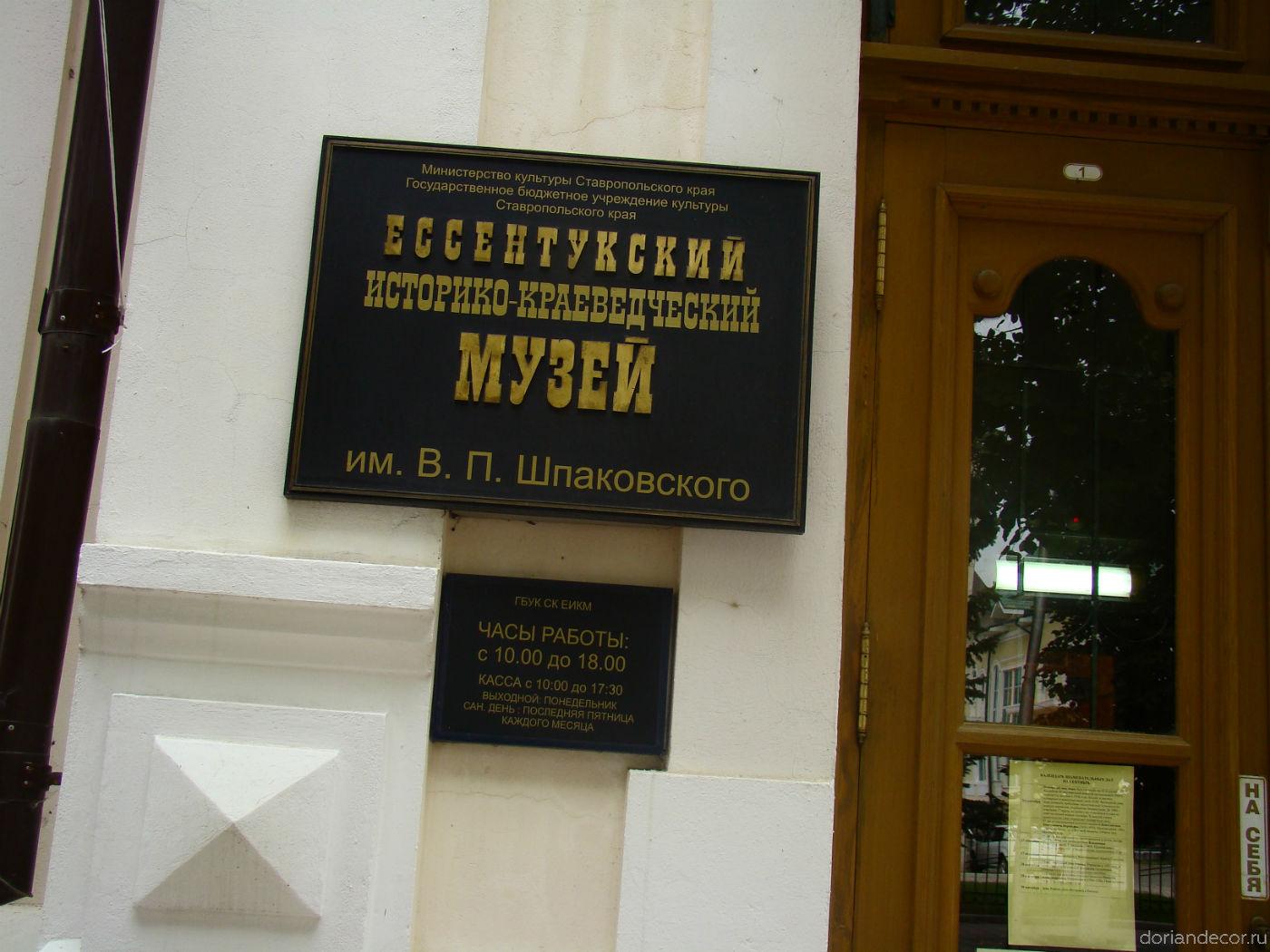 Ессентукский историко-краеведческий музей