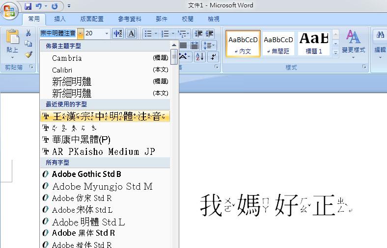 用Word幫中文字標示注音符號 | 記錄生活的美好