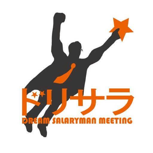 NPO法人ドリームサラリーマンミーティング