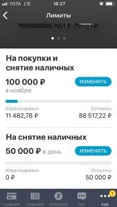 Установка лимитов в Тинькофф банке