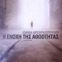 Η Ενοχή της Αθωότητας - Ιωάννα Μπουραζοπούλου