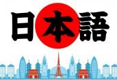 জাপানী ভাষা শিক্ষার গুরুত্ব