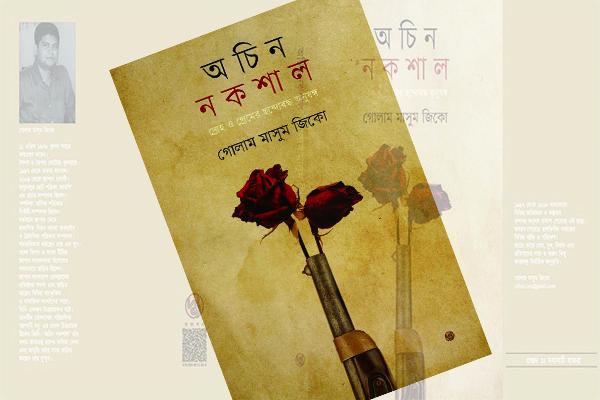 গোলাম মাসুম জিকো'র কবিতার বই 'অচিন নকশাল