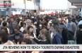 জাপানে বিদেশি পর্যটকদের জন্য দুর্যোগকালীন যোগাযোগ ব্যবস্থা মূল্যায়ন