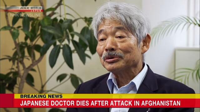 আফগানিস্তানে সন্ত্রাসী হামলায় জাপানি চিকিৎসক নিহত