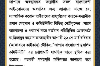 """জাপান বাংলাদেশ মুসলিম কমিউনিটি"""" এর প্রোগ্রামটি সাময়িক ভাবে স্হগিত ঘোষনা"""