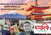 জাপানের খবর 日本からのお知らせ