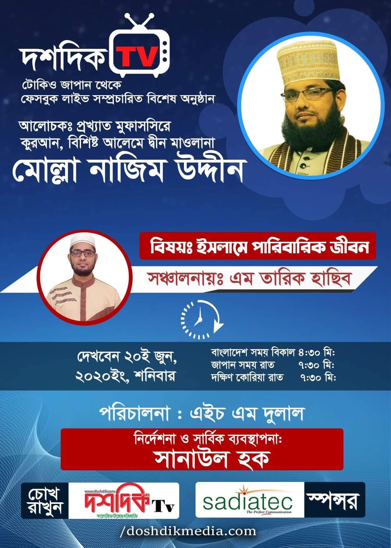 ইসলামে পারিবারিক জীবন Doshdik TV Live