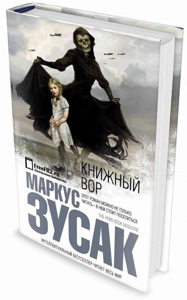 """Маркус Зузак """"Книжный вор"""""""