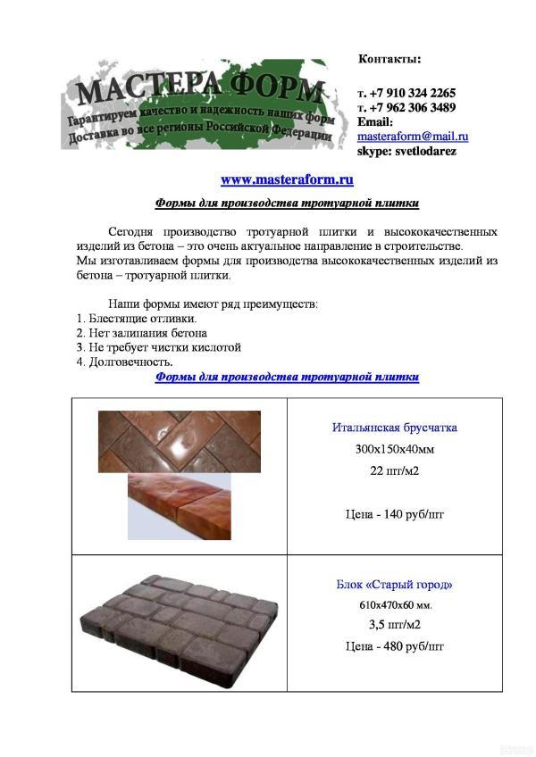 Формы для тротуарной плитки. Производство форм для дорожек ...