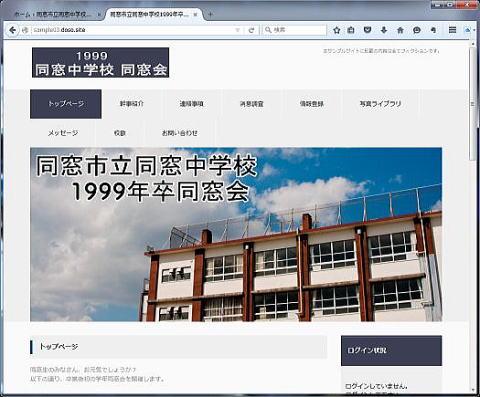 「同窓会サイト」デザインサンプル03
