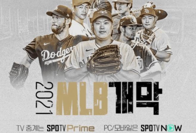 김광현 세인트루이스 MLB 경기중계 사이트