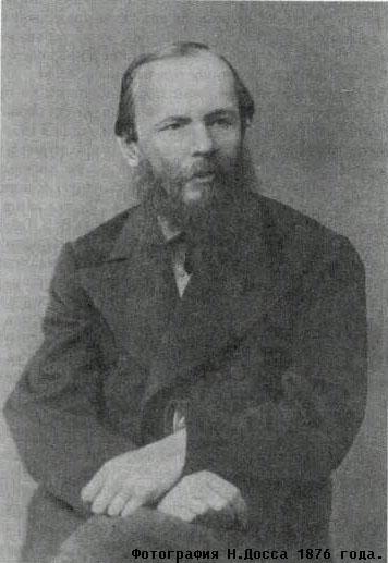 Ф. М. Достоевский фото 1876 г. Ф. М. Достоевский фото 1879 г