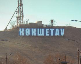 Популярные достопримечательности Кокшетау с фото Все