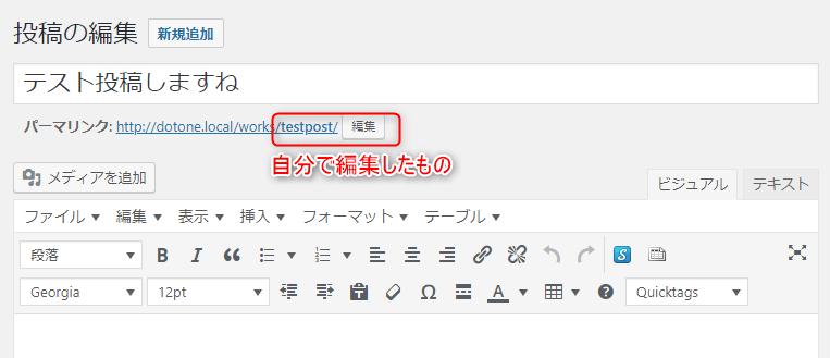 スラッグ名が日本語の記事を自動的にidに変更するよう設定する方法 自分でslugを修正