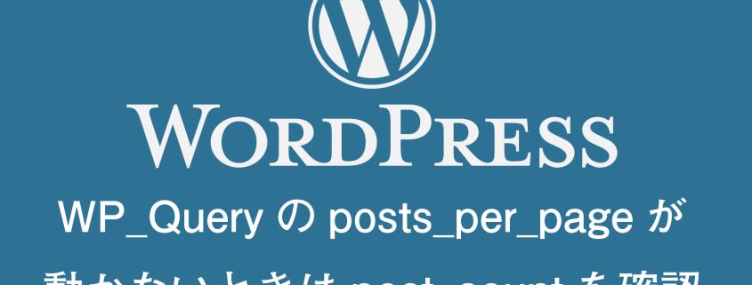 WP_Queryのposts_per_pageが効かない時はpost_countプロパティ