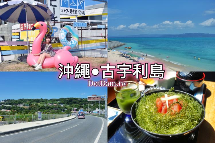 沖繩旅行 古宇利島美食推薦,むらの茶屋看海景吃道地海膽 海葡萄丼飯