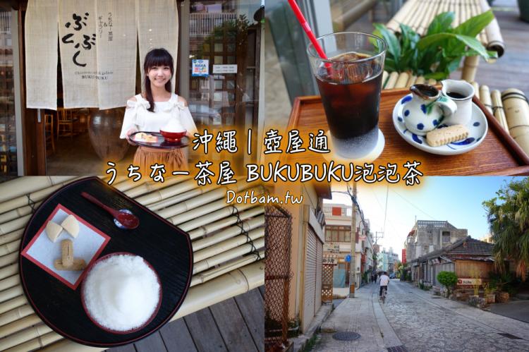 沖繩旅行 壺屋通逛陶藝品買伴手禮,うちなー茶屋(Uchina)茶屋喝BUKUBUKU泡泡茶