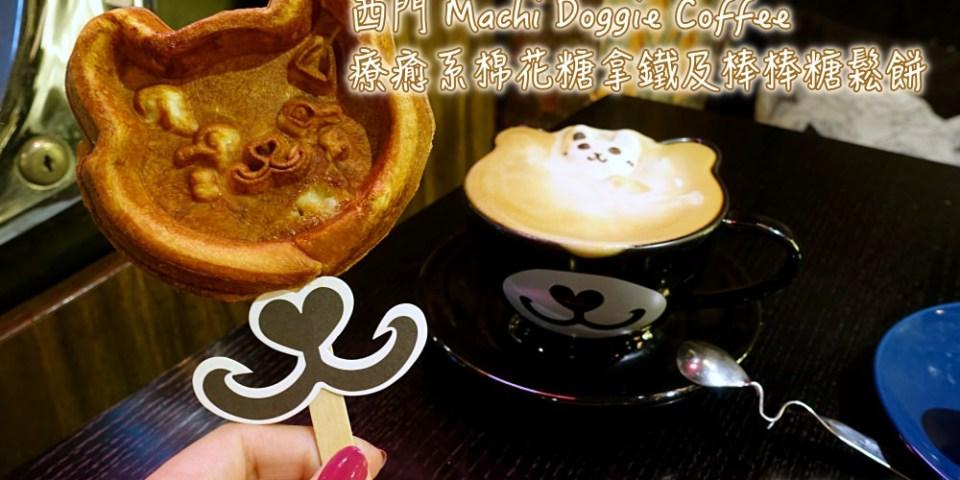 西門站咖啡廳|Machi Doggie Coffee,限定療癒系棉花糖拿鐵及棒棒糖鬆餅