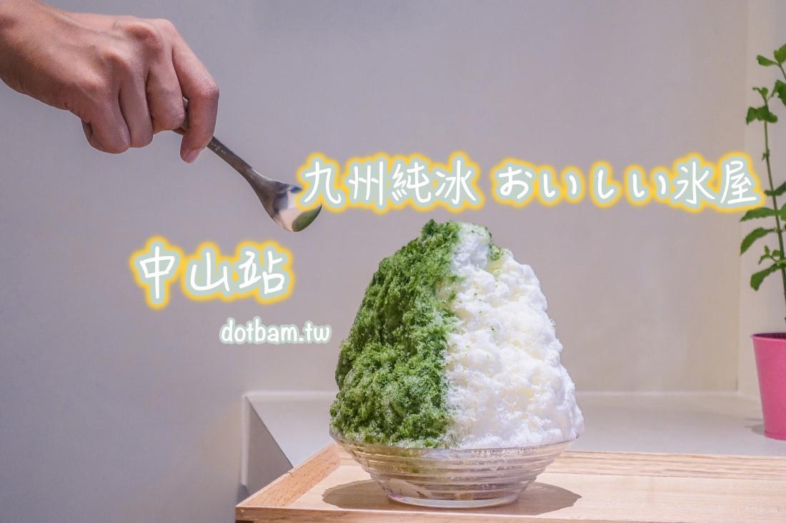 台北中山站冰品|九州純冰 おいしい氷屋海外一號店,日本直送空氣感刨冰