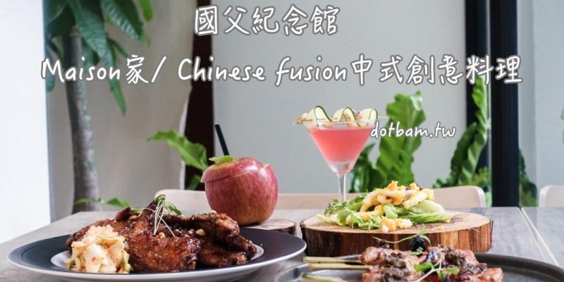 國父紀念館餐酒館推薦 Maison家/ Chinese fusion中式創意料理