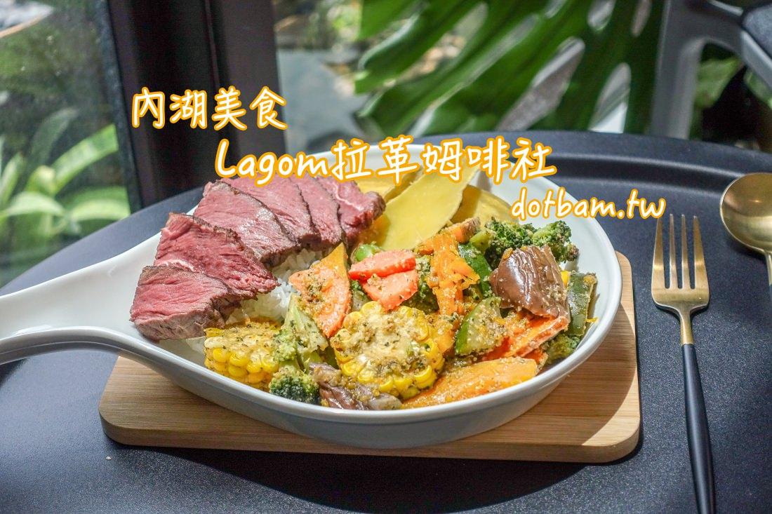 內湖美食推薦|Lagom拉革姆啡社,好吃健康的舒肥蔬食料理搭配咖啡