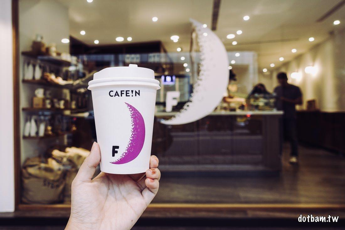 CAFE IN硬咖啡|東區打卡新地標,銅板價咖啡X冠軍吐司,捷運忠孝敦化站