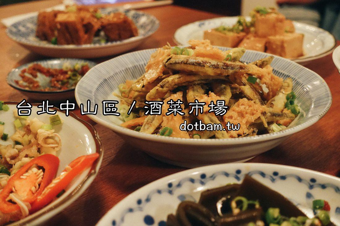 雙連站美食|酒菜市場,夜晚限定台灣味居酒屋,必點私房滷味