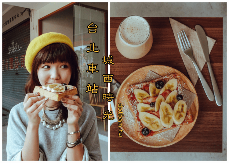 台北車站隱藏版美食推薦|城西時光Childish,銅板價格的平價韓系咖啡廳