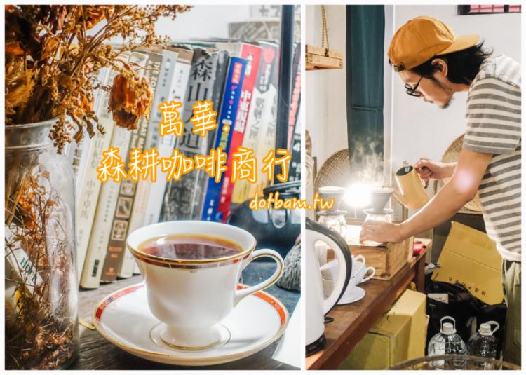 萬華巷弄美食推薦|森耕咖啡商行,生活很小、感受要很大/捷運龍山寺站