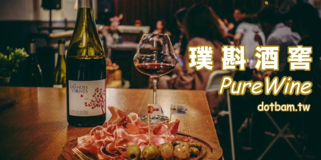 璞斟酒窖 PureWine|上二樓的快活,來場微醺的藝文品酒會,捷運南京復興站